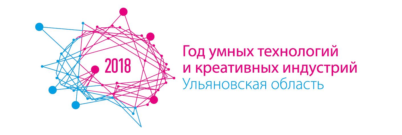 Год умных технологий и креативных индустрий в Ульяновской области