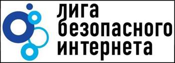 «Лига безопасного интернета»