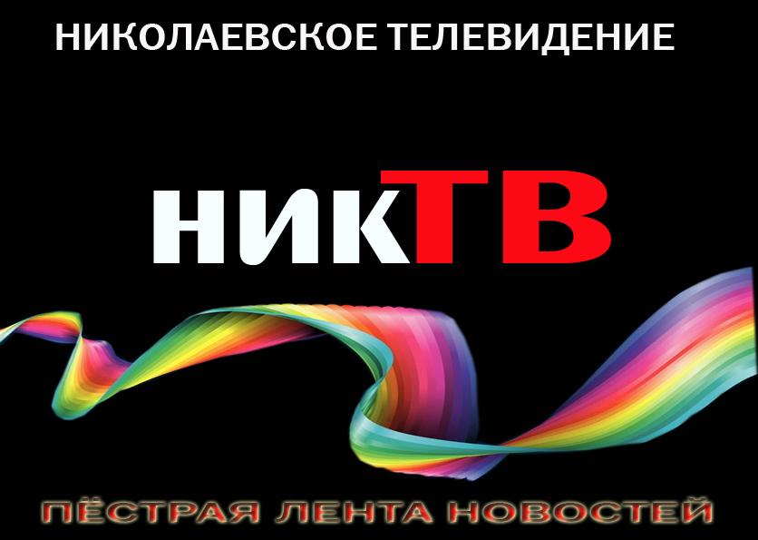 Новости Николаевского района Ник-ТВ