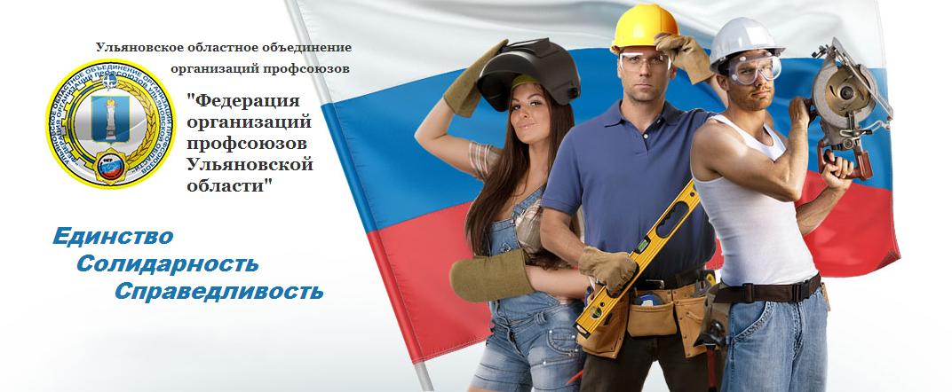 Федерация организаций профсоюзов Ульяновской области