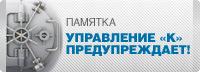 «Управление «К» предупреждает: будьте осторожны и внимательны!»