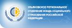 Ульяновское региональное отделение Фонда социального страхования Российской федерации